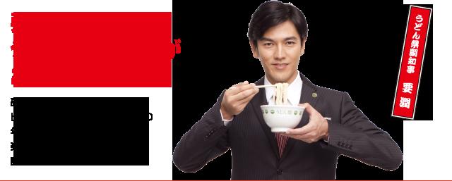 全国年明けうどん大会 2017 in さぬき